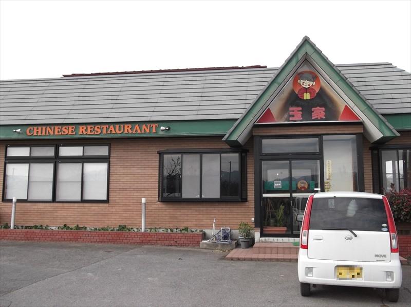 中華レストラン玉家