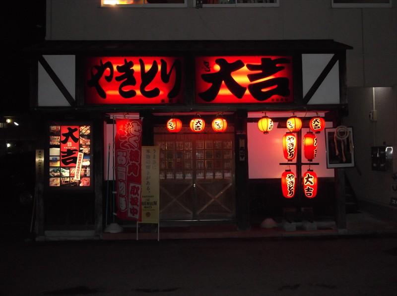 やきとり大吉-東根店